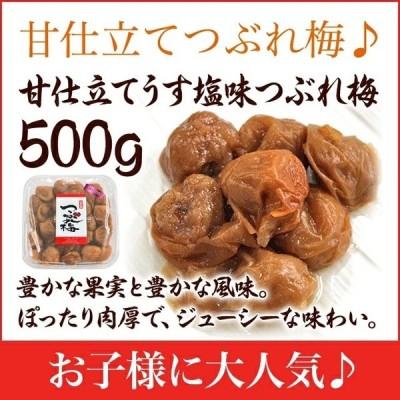 新・福井梅 完熟梅干し 甘仕立てうす塩味 つぶれ梅 500g(塩分約5%) お取り寄せ グルメ