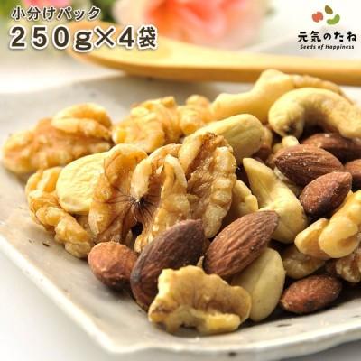 小分け 4×250g オーガニック ミックスナッツ 無塩 無添加 素焼き ナッツ 有機 食品 送料無料