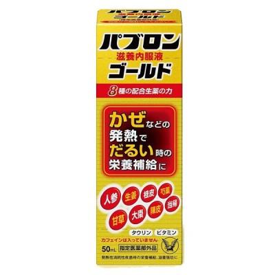大正製薬 パブロン滋養内服液 ゴールドA 50mL×10本セット 送料無料 あすつく対応