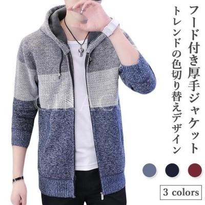ジャケット 厚手 メンズ 冬ジャケット 裏起毛 フード付き パーカー 裏ボア 色切り替え メンズパーカー ムートンジャケット メンズジャケット