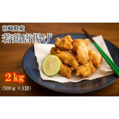 宮崎県産若鶏唐揚げ 500g×4袋 合計2kg