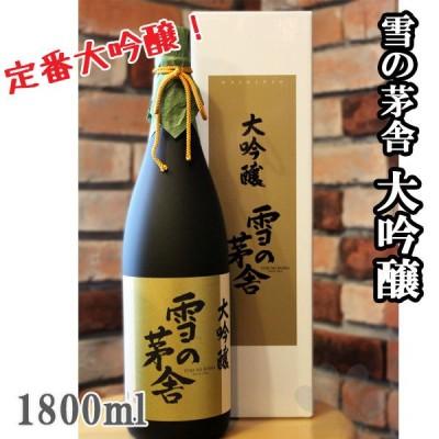 日本酒 雪の茅舎 大吟醸 1800ml 専用箱入り