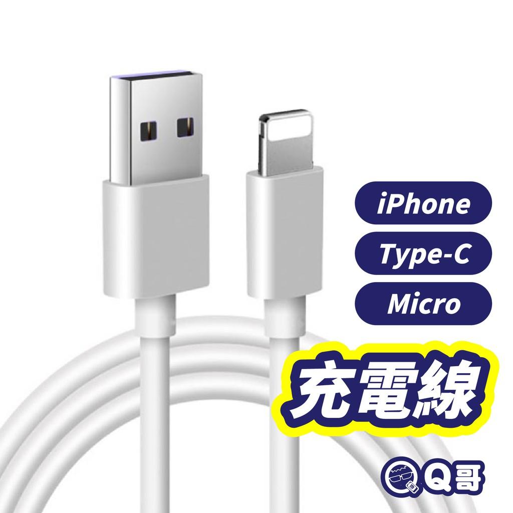 Q哥 充電線 傳輸線 PD快充線 適用 iPhone 12 11 pro 蘋果 安卓 type-C micro T27
