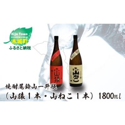 K09_0003 <焼酎尾鈴山一升瓶(山猿1本・山ねこ1本)>