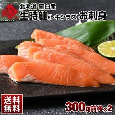 北海道 羅臼産 生時鮭(トキシラズ) お刺身 300g前後×2【送料無料】