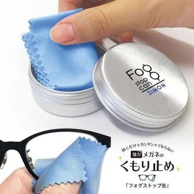 (単体での購入は送料280円)フォグストップ缶 メガネ くもり止め クロスタイプ 拭くだけ ゆうパケット発送