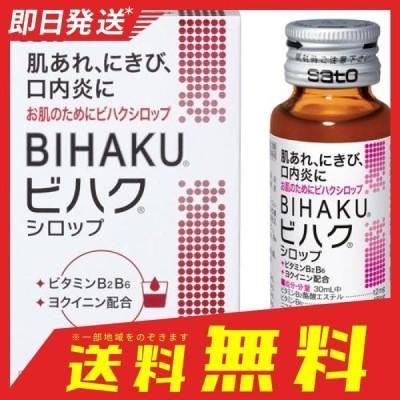 ビハクシロップ 30mL (×2) 第3類医薬品