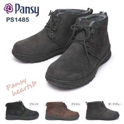 パンジー ブーツ 防水 レディース 1485 カジュアル パンジーハーツ ボア 婦人 4E