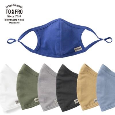 2枚セット TO&FRO マスク アジャスター付き 耳が痛くならない 美肌 抗菌防臭・UVカット 速乾 洗濯可 大人用 同色・同サイズの2枚入り