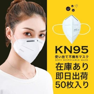 【国内在庫】【即日出荷】kn95マスク 50枚 kn95 不織布 5層構造 使い捨て ウイルス対策 PM2.5対応 風邪予防 大人 防護 花粉  インフルエンザ 男女兼用