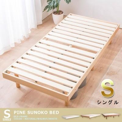 シングル ベッドフレームのみ 天然木フレーム 高さ3段階調節ベッド ヘッドレスベッド ナチュアラル ウォルナット ホワイト 低いベッド すのこベッド シンプル
