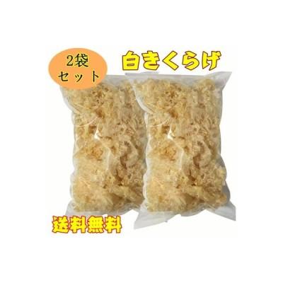 白きくらげ 85g前後【2袋セット】白木耳 送料無料(北海道、沖縄地域以外)銀耳 中華食材 中国産乾燥きくらげ