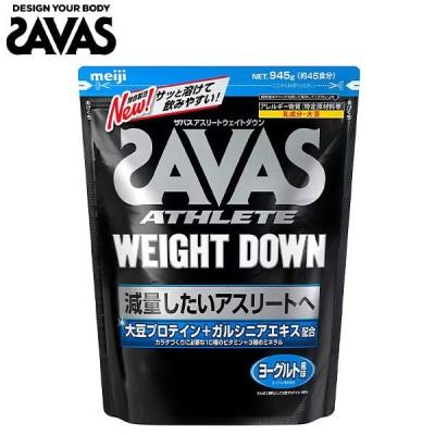 「約45食分」 ザバス アスリートウェイトダウン CZ7052 ヨーグルト風味 サプリメント・プロテインSAVAS