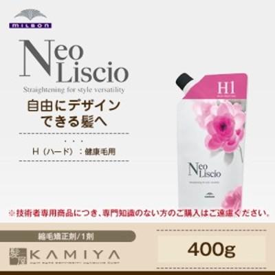ミルボン ネオリシオ H 1剤 400g|ミルボン 美容院専売 おすすめ品 縮毛矯正剤 縮毛矯正 クセ毛 天