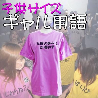 子供サイズ 三度の飯よりお酒好き 渋谷系 ギャル語 Tシャツ 半袖 ピンク