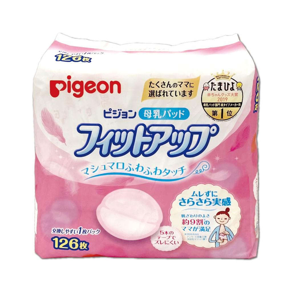 貝親 Pigeon 防溢乳墊126片_舒適型(日本製)