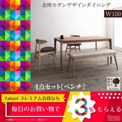 ダイニングテーブルセット 4人用 天然木オーク無垢材テーブル北欧モダンデザインダイニング 4点セット テーブル+チェア2脚+ベンチ1脚  5000448077