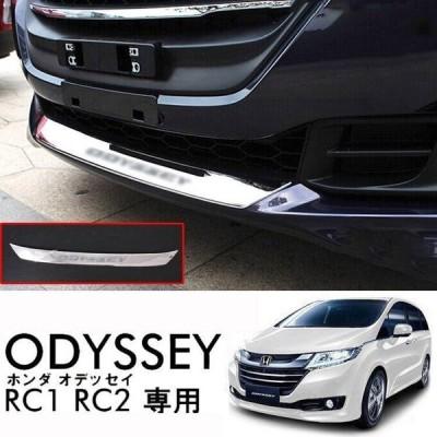 ODYSSEY オデッセ Honda ホンダRC1 RC2 RC4 傷予防 フロント リップ スポイラー ガーニッシュ フロントバンパーガーニッシュ ステンレス 外装 カスタム