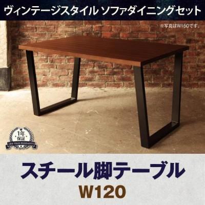 【単品】ダイニングテーブルヴィンテージスタイル  単品 幅120 奥行80 高さ64  おしゃれ ヴィンテージ風 男前インテリア 机 つくえ テーブル