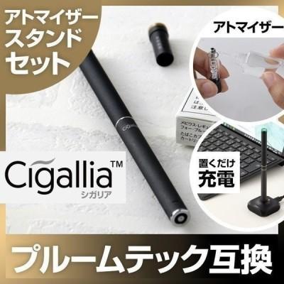 プルームテック 本体 スターターキット 電子タバコ 爆煙 新型 スタンド充電器 Cigallia シガリア おしゃれ