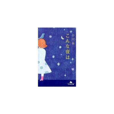 こんな夜は   /幻冬舎/小川糸 (文庫) 中古