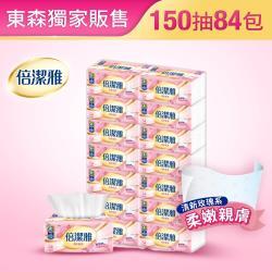 倍潔雅 清新柔感抽取式衛生紙150抽x14包x6袋