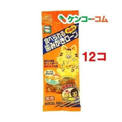 食べられる歯みがきロープ 愛猫用 ( 7個入*12コセット )/ 歯みがきロープシリーズ