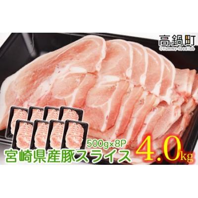 c552_hn <宮崎県産豚スライス4.0kg>翌月末迄に順次出荷