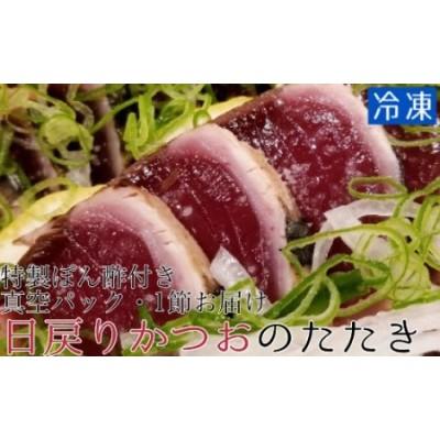 【N-28】日戻りカツオのたたき(冷凍)~本場港町の味~