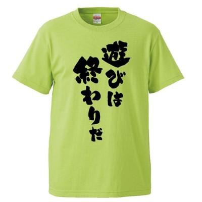 おもしろTシャツ 遊びは終わりだ ギフト プレゼント 面白 メンズ 半袖 無地 漢字 雑貨 名言 パロディ 文字