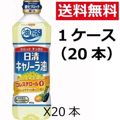 日清キャノーラ油(600g)1ケース20本(食品・調味料)粗品 御挨拶