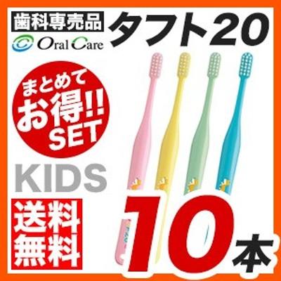 【メール便送料無料】オーラルケア タフト20 歯ブラシ10本セット [M便 10/25]