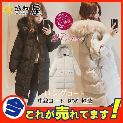 激安 ダウンコート ロングコート 中綿コート ファーコート ジャケット レディース フード付き 中綿入り アウター 防寒 軽量 冬 暖かい おしゃれ