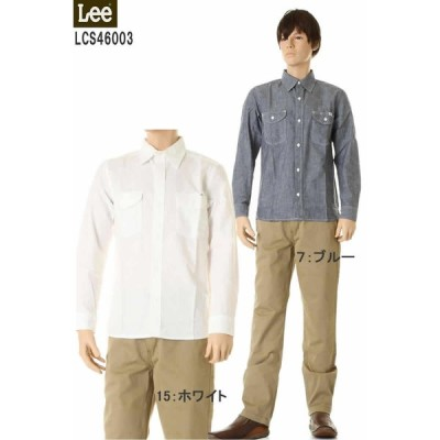Lee リー LCS46003 シャンブレー長袖シャツ LONG SLEEVE CHAMBRAY WORK SHIRT BLUE LEE ロングスリーブ シャンブレー ワークシャツ 長袖 青 ブルー
