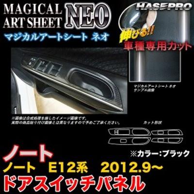 ハセプロ MSN-DPN14 ノート E12系 H24.9~ マジカルアートシートNEO ドアスイッチパネル ブラック カーボン調シート