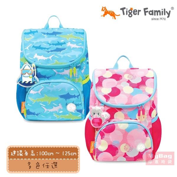 Tiger Family 兒童後背包 小小旅行家2.0 幼兒減壓背包 SKLT-007A 得意時袋