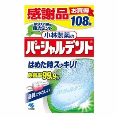 小林製薬 パーシャルデント強力ミント (108錠)