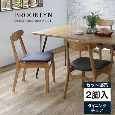 ダイニングチェア リビング 椅子 チェアー 木製 ブルックリン チェア01 玄関渡し PVCレザー ブラック 椅子単品