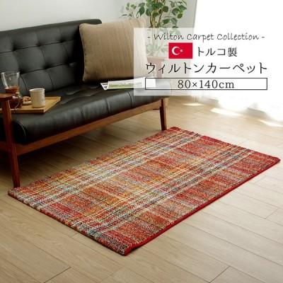 カーペット ラグマット 長方形 おしゃれ トルコ製 ウィルトン織 チェック柄 約80×140cm