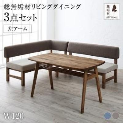 テーブルダイニングセット Anette 3点セット(テーブル+2Pソファ1脚+アームソファ1脚) 左アーム W120