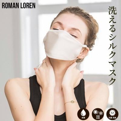 洗えるシルクマスク 絹100% マスク 美容マスク おやすみマスク 美肌 保湿 うるおい 乾燥予防 レディース 男女兼用 ユニセックス 春夏秋冬 メール便送料無料
