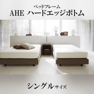 [関東配送料無料] 日本ベッド ベッドフレーム AHE ハードエッジボトム シングルサイズ AHE HARDEDGE BOTTOM E651 E652 E653 S [フレームのみ]