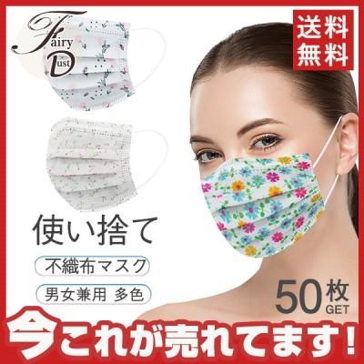 50枚入り カラーマスク 使い捨て 大人用 マスクおしゃれ 多色 母の日 男女兼用 春秋 三層構造 不織布マスク 花粉対策 飛沫風邪PM2.5 送料無料