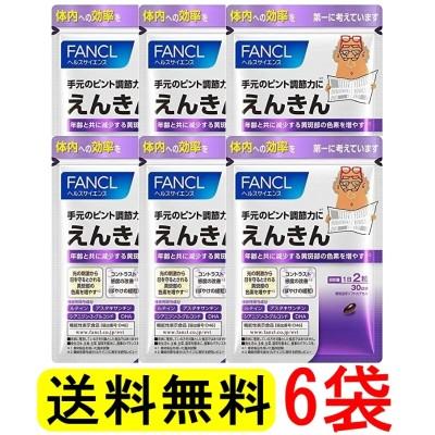 【送料無料】 ファンケル えんきん 60粒/30日分 【6袋セット】