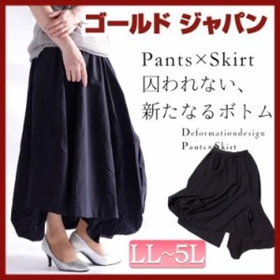 夏新作 大きいサイズ このシルエットが可愛い♪変形バルーンスカート   ボトムス スカート ロング バルーンスカート 変形スカート ウエス