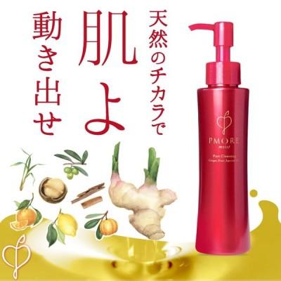 クレンジングオイル 化粧落とし スキンケア 天然オリーブオイル フルーツ酸 角質