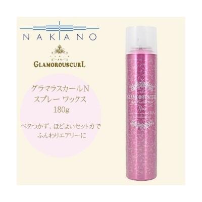 ナカノ NAKANO グラマラスカールN スプレー ワックス 180g
