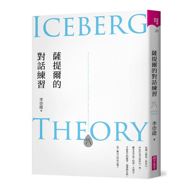 薩提爾的對話練習(十萬冊融冰紀念版,內附精美薩提爾練習專用筆記本《冰山練習曲》):以好奇的姿態,理解你的內在冰山,探索自己,連結他人