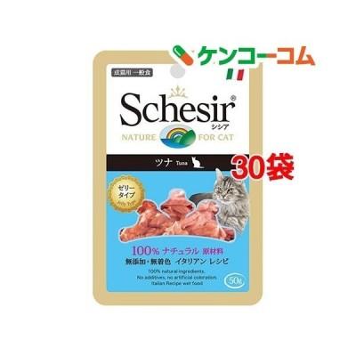 シシア キャット パウチ ツナ ( 50g*30コセット )/ シシア(Schesir) ( キャットフード )