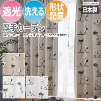 キャラクター デザインカーテン スヌーピー ピーナッツ 既製サイズ 約幅100×丈135cm フレンズネスト (S) 洗える 遮光 日本製 おしゃれ